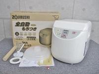 海老名市で象印製の全自動餅つき機[BS-EB10]を買取ました。