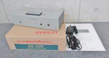 足立区にてスピーカーセレクター【ラックスマン AS-50R】を買取致しました。