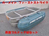 世田谷店にてフロートボート【ファーストストライク Z-1】を買取致しました。