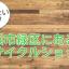 横浜市緑区にあるリサイクルショップ