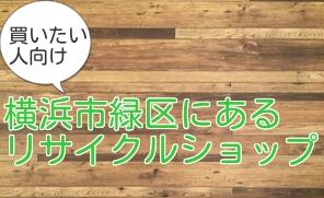 横浜市緑区に店舗があるリサイクルショップ7選