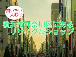 横浜市神奈川区にある買えるリサイクルショップ7選