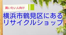 横浜市鶴見区にあるリサイクルショップ