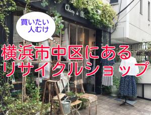 【買いたい人】横浜市中区にあるリサイクルショップ9選