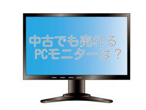 PCモニター買取