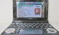 世田谷_出張買取_カシオ_XD-D8500