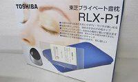世田谷_出張買取_東芝_RLX-P1