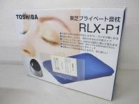 世田谷区にて 東芝 プライベート音枕 骨伝導スピーカー RLX-P1 を出張買取致しました