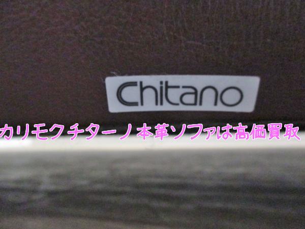 【カリモク・チターノ買取】特に本革ソファは高価買取が期待できる!