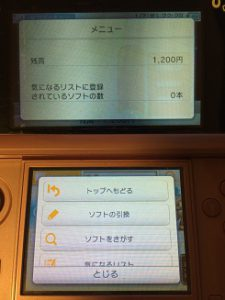 3DS ニンテンドーイーショップ 残高