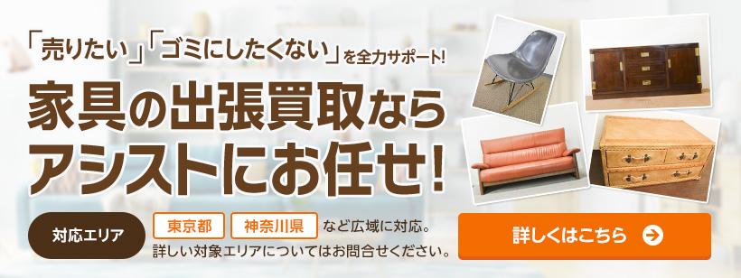 家具 出張買取 アシスト