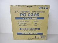 エアコン用被覆銅管 20m ペアコイル PC-2320