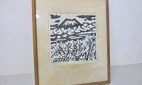 笹島 喜平 富士図によせて 木版画 額装