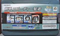 カーメイト バイアスロン クイックイージー タイヤチェーン QE16