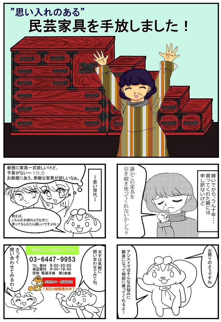 【4コマ漫画】思い入れのある家具