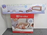 ファルスカ Bed in Bed-MESH ベッドインベッド
