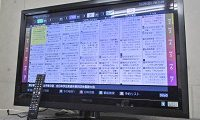 東芝 REGZA 液晶テレビ 37Z1
