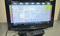 東芝 REGZA 液晶テレビ 19HE1