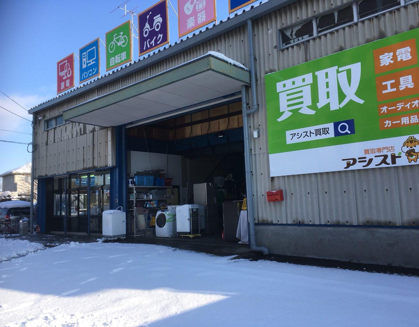 【大和本店】本日は雪掻きからスタート!