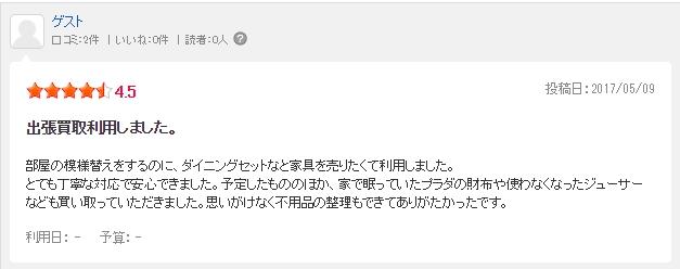 小平店 20170509 お客様の口コミ