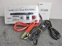 セルスター 全自動バッテリー充電器 CV-800