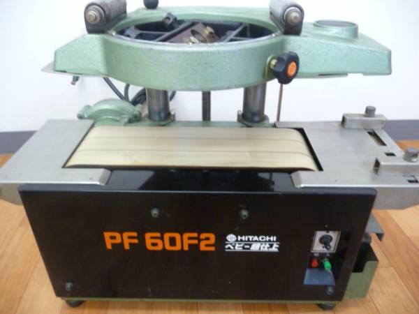 日立 電動かんな PF60F2
