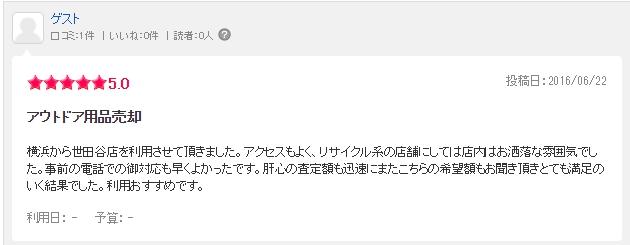 2016.6.22 世田谷店 お客様の口コミ