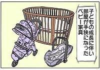 【4コマ漫画】ベビー家具