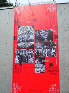 写真都市展 21_21designsight