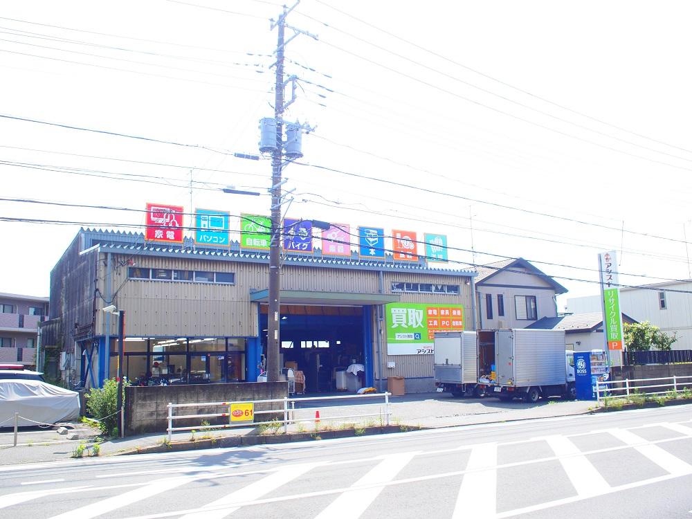 リサイクルショップ横浜市緑区 家具や家電の出張買取はアシスト