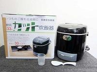 緑区にて サンコー 糖質カット炊飯器 LCARBRCK を買取ました