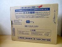 相模原市にて パロマ ガスコンロ IC-N36B-R を買取ました