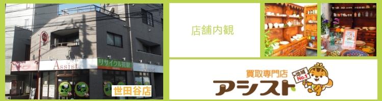 リサイクルショップ アシスト世田谷店