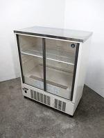 ホシザキ 冷蔵ショーケース SSB-85CTL2