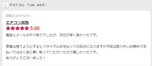 お客様の口コミ 大和店 エアコン 20171210