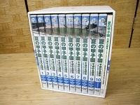 野球 夏の甲子園 不滅の名勝負 1915-2002 DVD-BOX