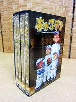 キャプテン DVD-BOX コンプリートボックス