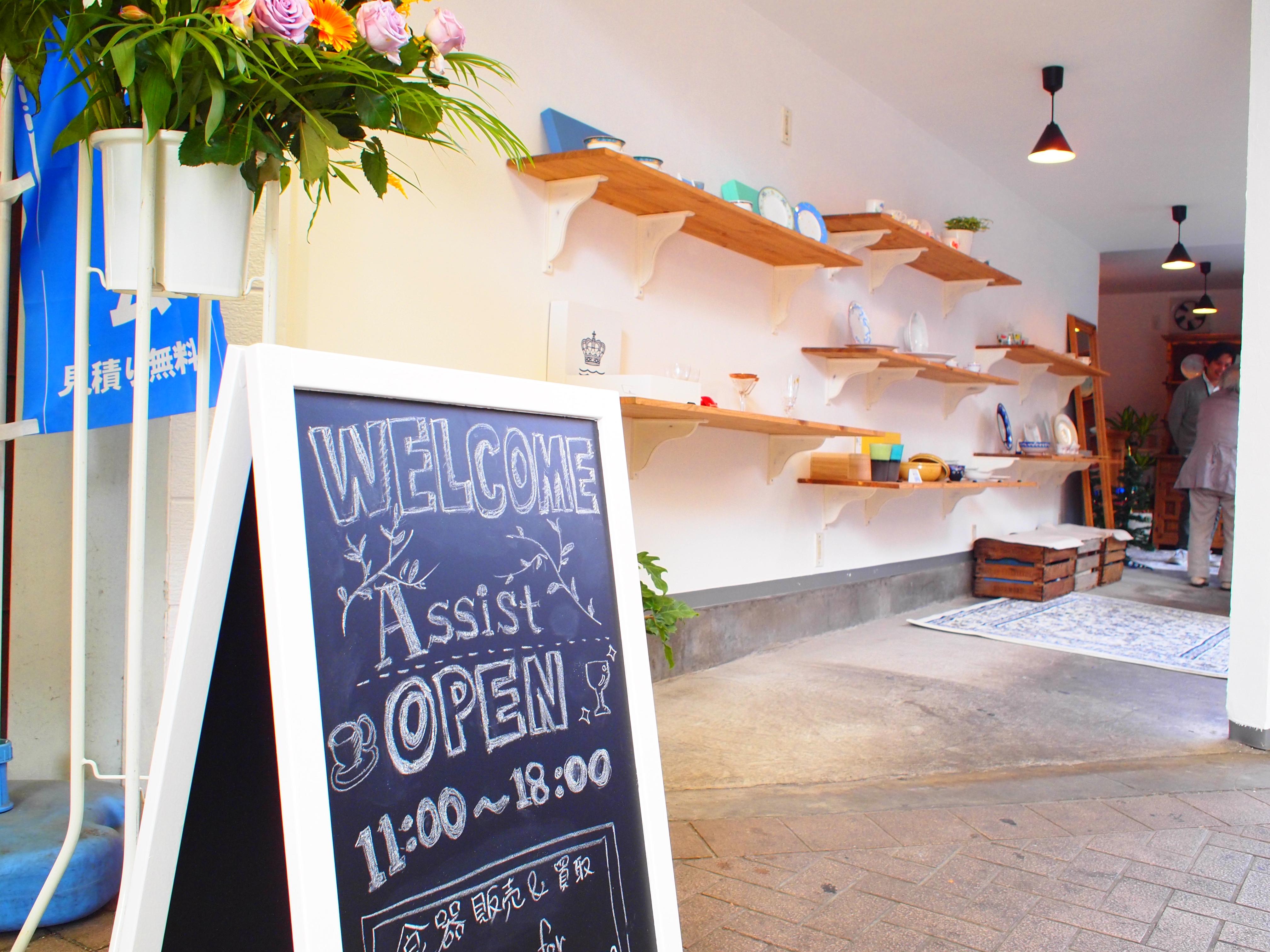【アシスト 横浜弘明寺店】OPENしました!食器販売&買取
