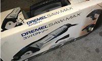 コンパクトソー ドレメル SAW-MAX