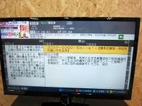 世田谷区にて パナソニック 液晶テレビ TH-32A300 を買取ました