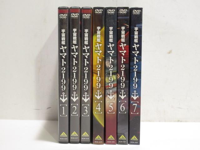 藤沢市にて宇宙戦艦ヤマト2199 DVD 全7巻セットを店頭買取しました