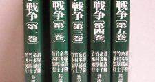 5巻セット 信山社 ナポレオン戦争 欧州大戦と近代の原点 全5巻