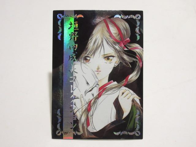 垣野内成美コレクション 光カード 吸血姫美夕 トレーディングカード
