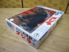大和市にて マルサン 世紀の大怪獣 ゴジラ プラモデル を店頭買取しました