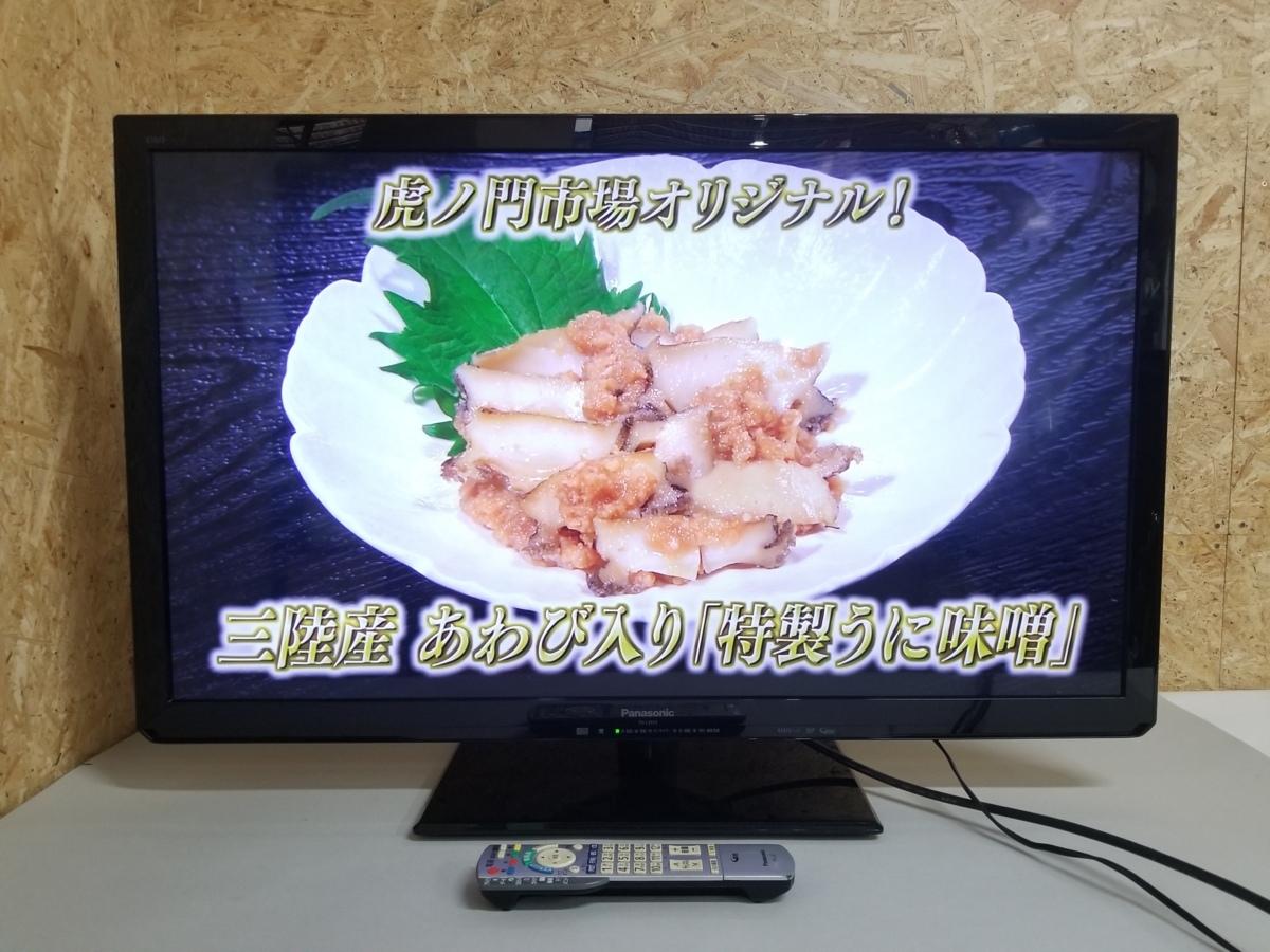 藤沢市より Panasonic VIERA TH-L37C5 IPS液晶 LEDテレビ 37型 2012年製を店頭買取しました