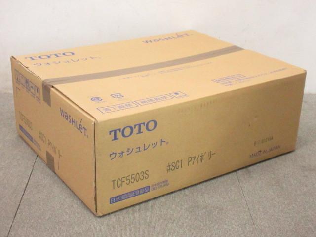 藤沢市より TOTO TCF5503S ウォシュレット #SC1 Pアイボリーを店頭買取しました