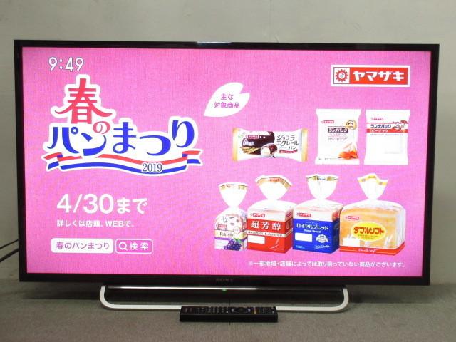 藤沢市より SONY ソニー BRAVIA ブラビア 液晶テレビ KDL-40W600B 2014年製を店頭買取しました。