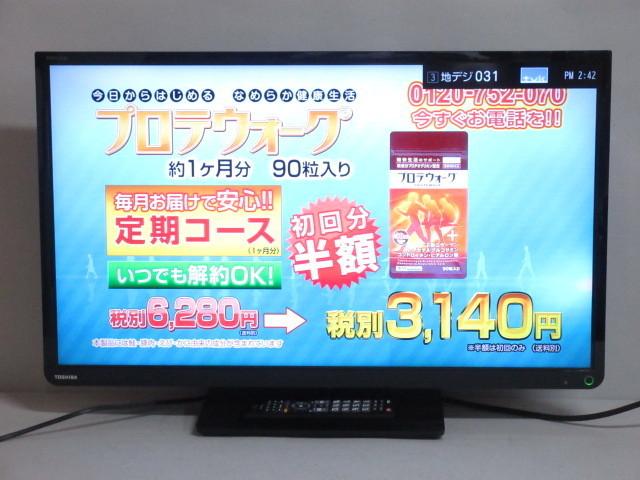 藤沢市辻堂より TOSHIBA 東芝 REGZA レグザ 32S8 液晶テレビ 32型 2014年製を店頭買取しました