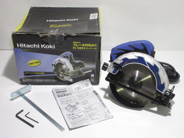 鎌倉市にて HITACHI 日立 FC6BB2 ブレーキ付 丸のこ  165mm 電動工具 2018年製を出張買取しました