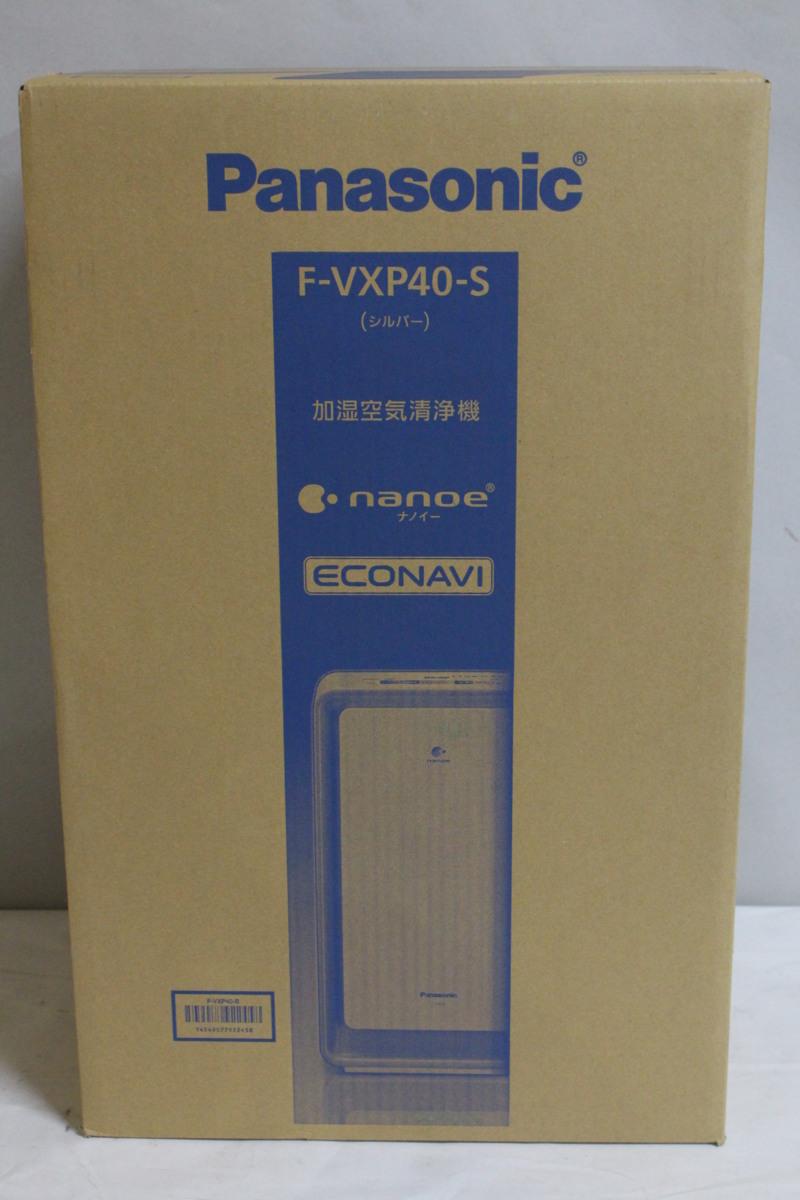 藤沢市にて 未使用 Panasonic/パナソニック 加湿空気清浄機 F-VXP40-Sを店頭買取りしました。